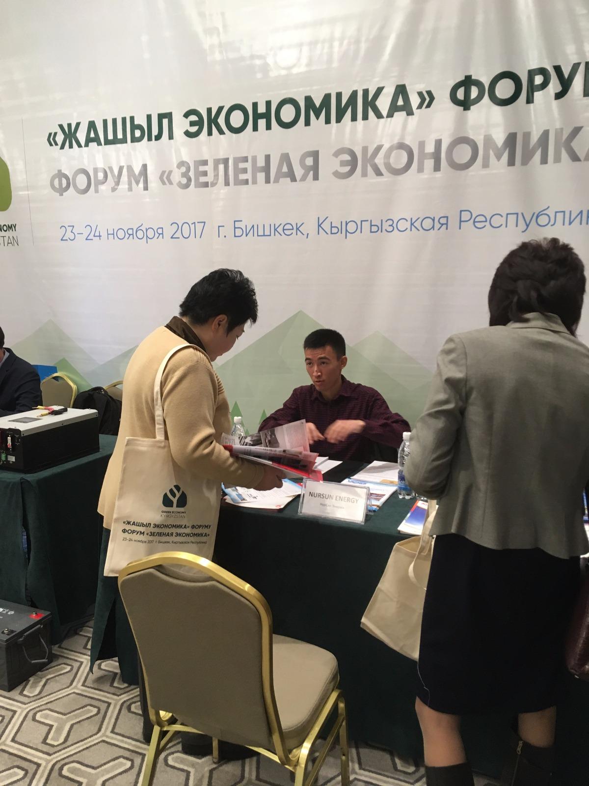 Форумы и выставки